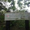 佐潟にある「ハーブランドシーズン」さんに行ってきました@新潟アロマネックレスペンダント