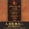 『マキァヴェッリの生涯』ロベルト・リドルフィ(岩波書店)