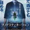 ネタバレなし【プリデスティネーション(2014)】考察なしレビュー