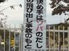 小千谷警察署・名作看板シリーズ06