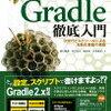 Eclipseでdoma2を使うためのGradleの設定