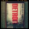 【映画】デトロイト
