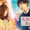 【日本映画】「九月の恋と出会うまで 〔2019〕」ってなんだ?