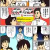 中古車買取店-サービス宣伝漫画