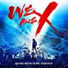 X JAPAN初、全世界同時発売作品の全貌