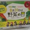 いつでも、楽しく、野菜をもっと!NewDays kewpie 8月31日は野菜の日\電撃文庫のキャラクターも/「野菜の日」を応援中!