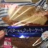 ヤマザキ 塩バター風味クッキーケーキ  食べてみました