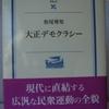 松尾尊兌「大正デモクラシー」(岩波現代文庫)