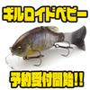 【IMAKATSU】フラットサイドクランクとしても使用出来る万能ギル型ビッグベイト「ギルロイドベビー」通販予約受付開始!