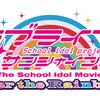 『ラブライブ!サンシャイン!!The School Idol Movie Over the Rainbow』見ました(感想)