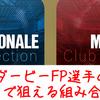 ウイイレ2019スカウト~ミラノ・ダービーFPの通常版をオークション無しで狙う!!~