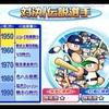 【パワプロ11】対決!伝説選手 二つ名一覧表