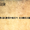 ブログ小説『LANCASTER《ランカスター》』:第1話 絶望の始まり【王都出立篇】