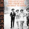 『奈良原一高のスペイン――約束の旅』 世田谷美術館