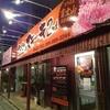 【松山ランチ】やっぱりステーキ2ndはコスパが良かった(*´ω`*)