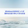 Window10の64ビットが意外な方法で手にできる方法!?