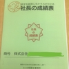 社長の成績表!!