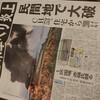 米軍基地を巡る「三重苦」~ヘリ炎上、沖縄2紙の社説