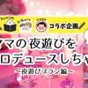 【コラボ企画】ママの夜遊びを総合プロデュース!~プラン編~