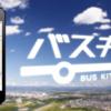 #908 港区「ちぃばす」にバスロケシステム「バスキタ!」導入 2021年7月1日