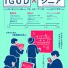 第5回 IGUDセミナー開催のお知らせ      超高齢社会のコミュニケーションデザインPart II