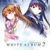 『White  Album2 』感想