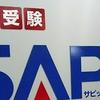 【サピックス】平常&SS、対面授業&ZOOM生動画配信、併用決定!2021年6年生1月SAPIXの英断