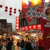 台北 迪化街 年貨大街2017をふらふらと。