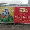 「お城EXPO2018でウキウキ」@パシフィコ横浜