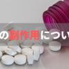 腎臓病患者が気を付けたい薬の副作用【市販の頭痛薬にも注意が必要】