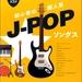 【楽譜】オススメ楽譜紹介! 夏休みだ!夏の楽譜特集!ーバンドスコア編ー