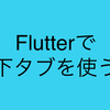 Flutterで下タブを使う