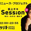 Session22 2019年1月~2月のMain Sessionのテーマ一覧