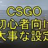 【CSGO】初心者が最初にやるべき設定