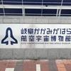 名古屋日帰観光 かがみがはら航空宇宙博物館 あいち航空ミュージアム