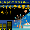 みなとみらい三大ホテルへ! 横浜ベイホテル東急に泊まろう!