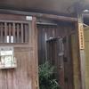 「悪名」の追認ー松本健一氏『昭和史を陰で動かした男』令和二年六月二十七日(土)★★☆☆☆
