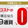 住信SBIネット銀行が外貨積立セール 0銭キャンペーンを突如開催した件