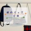2018年秋の手持ちバッグを公開