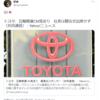 トヨタ オリンピック関連CM見送り GJ 2021.7.19