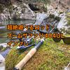 コスパ良過ぎ!海・渓流万能ロッド【ズームサファリ404インプレ】