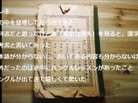 【洗脳工作の害】 大阪市民局 ダイバーシティ推進室 人権企画課 「日本人が朝鮮半島の人たちから ハングルを奪った」と発言