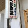宮古島3 days - 大和食堂にて野菜そば