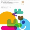 [企画展]★チェアーズギャラリー 次世代につなぐデザイン 織田コレクションと旭川家具から展