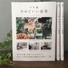 新刊「マキ流 やめていい家事」発売のお知らせ