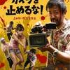 映画「 カメラを止めるな! 」過大評価…三谷幸喜のラジオの時間インスパイア映画 (映画35本目)