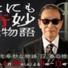 世にも奇妙な物語2017 春の特別編!夢男が出演!?菅田将暉がカメレオン俳優に!
