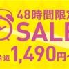 台湾へ片道2,500円から!!ピーチ48時間セール開催!!
