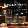 10/11~11/6別府フェア@銀座『坐来』、開催中!