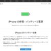 【iPhone速度規制問題】iPhone SEのバッテリー交換を申し込んでみた